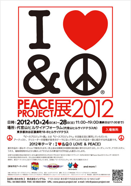 PEACE PROJECT展2012を開催します!